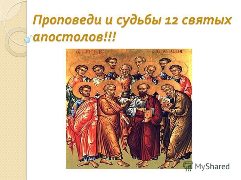 Проповеди и судьбы 12 святых апостолов !!!