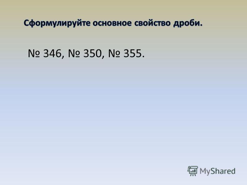 346, 350, 355.