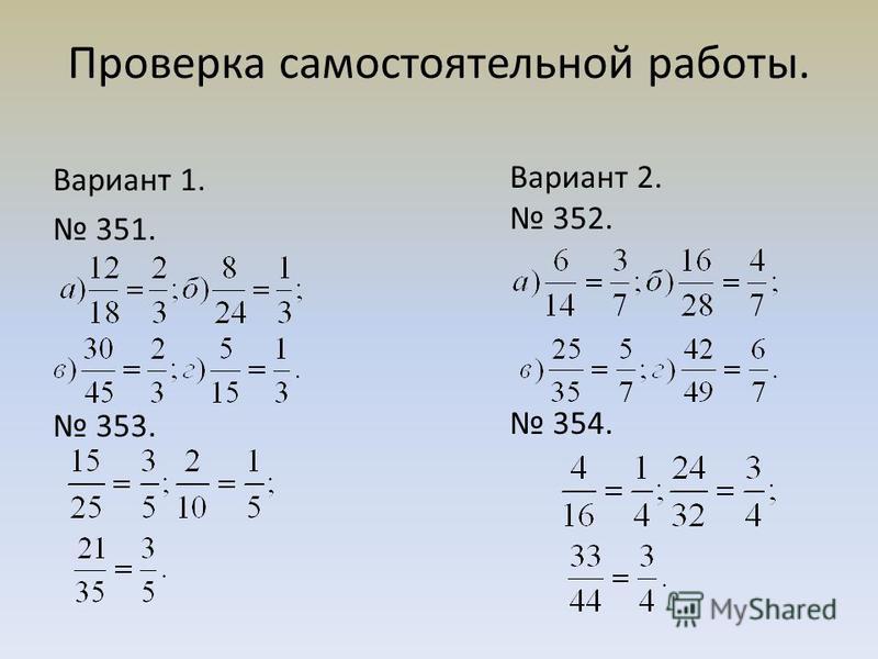 Проверка самостоятельной работы. Вариант 1. 351. 353. Вариант 2. 352. 354.