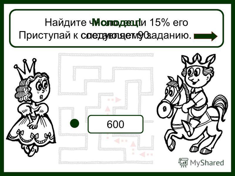 Найдите число, если 15% его составляет 90. 60 1350 600 135