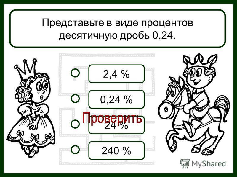 Помоги принцу пройти лабиринт вопросов по теме «Проценты» и добраться до принцессы СТАРТ Выбери один из четырех вариантов ответа и «кликни» Перейди к следующему заданию «Кликни» и проверь правильность выполнения задания