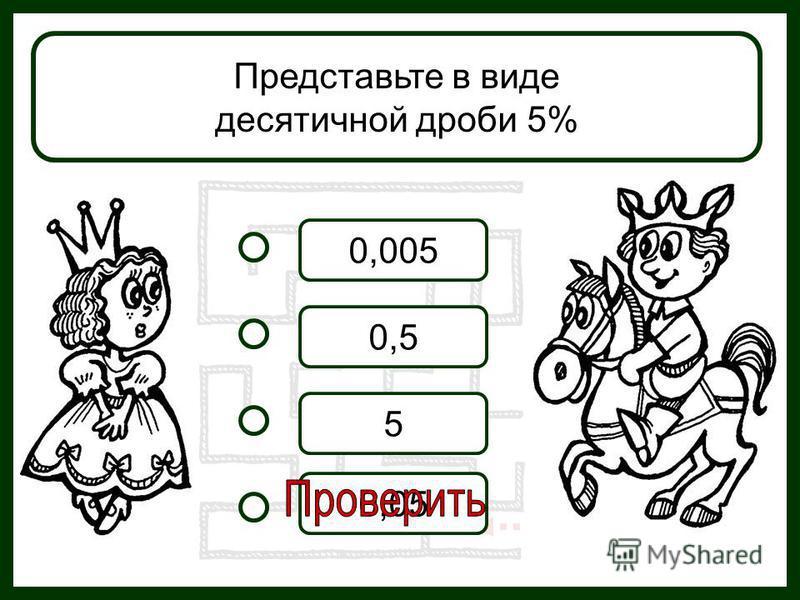 Представьте в виде процентов десятичную дробь 0,24. 24 % Молодец! Приступай к следующему заданию.