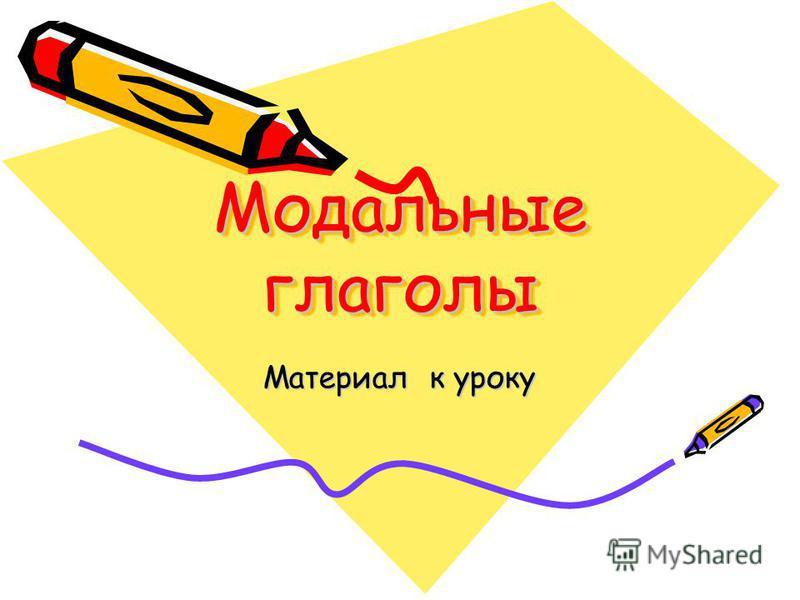 Модальные глаголы Материал к уроку