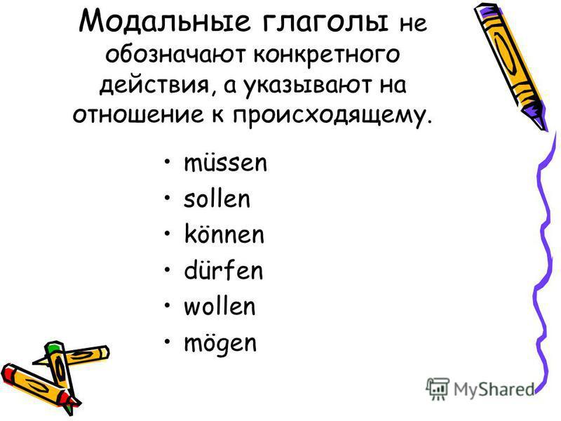 Модальные глаголы не обозначают конкретного действия, а указывают на отношение к происходящему. müssen sollen können dürfen wollen mögen