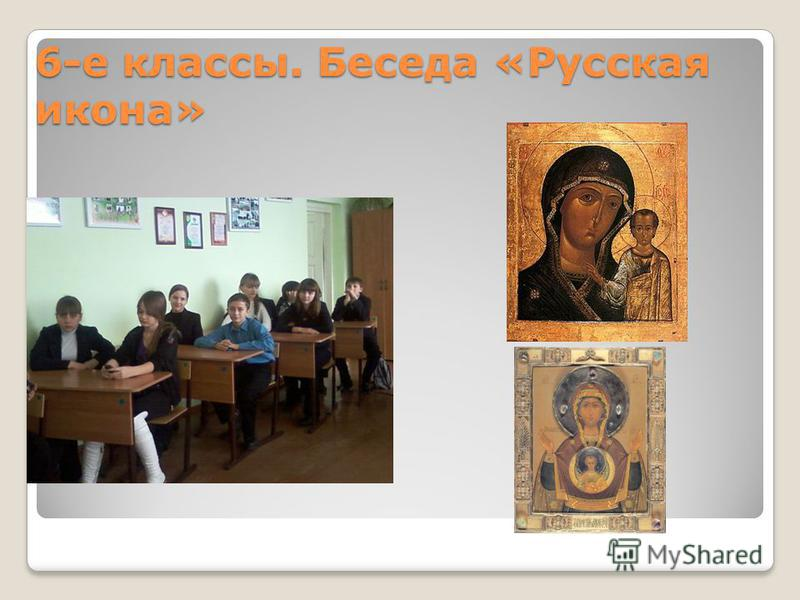 6-е классы. Беседа «Русская икона»