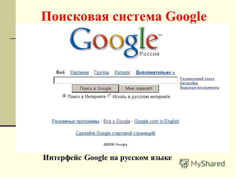 Гугл поисковая система на руском фото 70-168