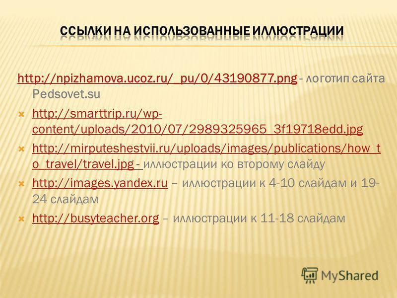 http://npizhamova.ucoz.ru/_pu/0/43190877.pnghttp://npizhamova.ucoz.ru/_pu/0/43190877. png - логотип сайта Pedsovet.su http://smarttrip.ru/wp- content/uploads/2010/07/2989325965_3f19718edd.jpg http://smarttrip.ru/wp- content/uploads/2010/07/2989325965