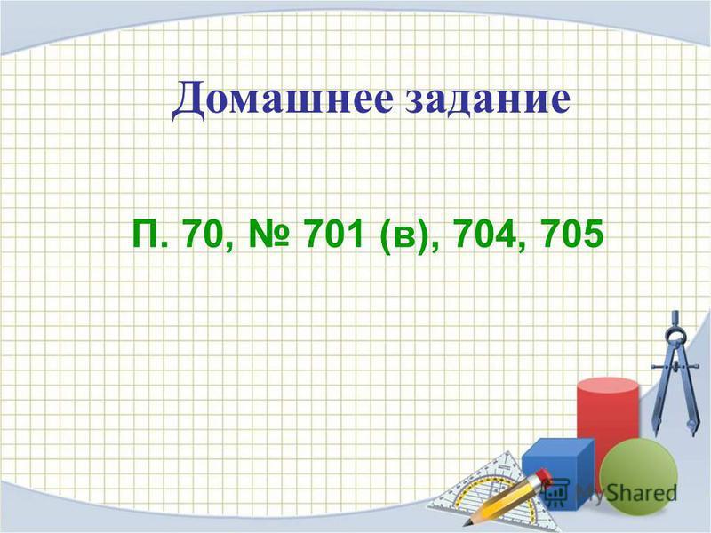 П. 70, 701 (в), 704, 705 Домашнее задание