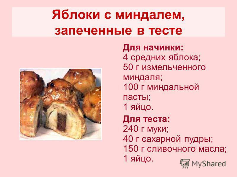 Яблоки с миндалем, запеченные в тесте Для начинки: 4 средних яблока; 50 г измельченного миндаля; 100 г миндальной пасты; 1 яйцо. Для теста: 240 г муки; 40 г сахарной пудры; 150 г сливочного масла; 1 яйцо.