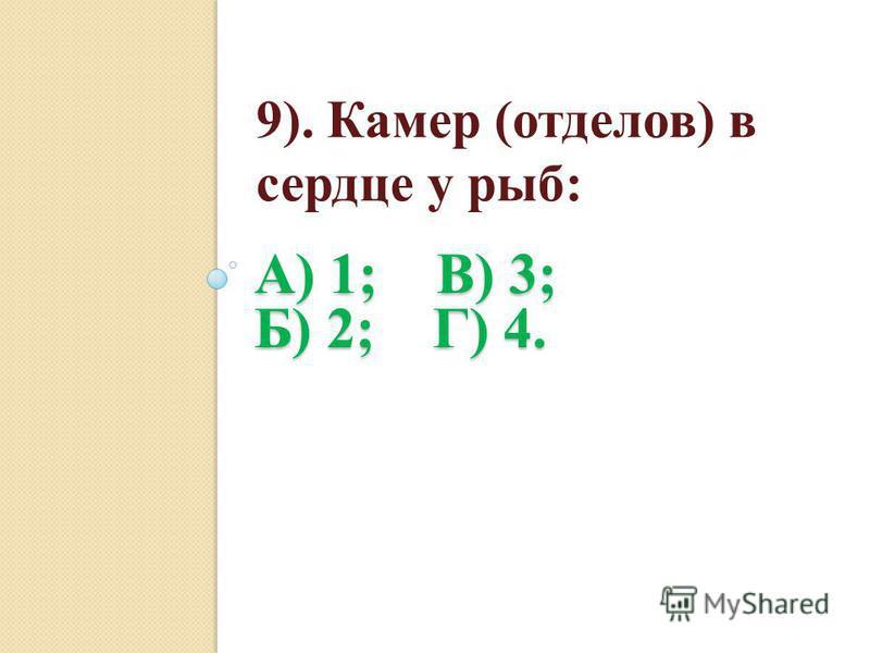 А) 1; В) 3; Б) 2; Г) 4. 9). Камер (отделов) в сердце у рыб: