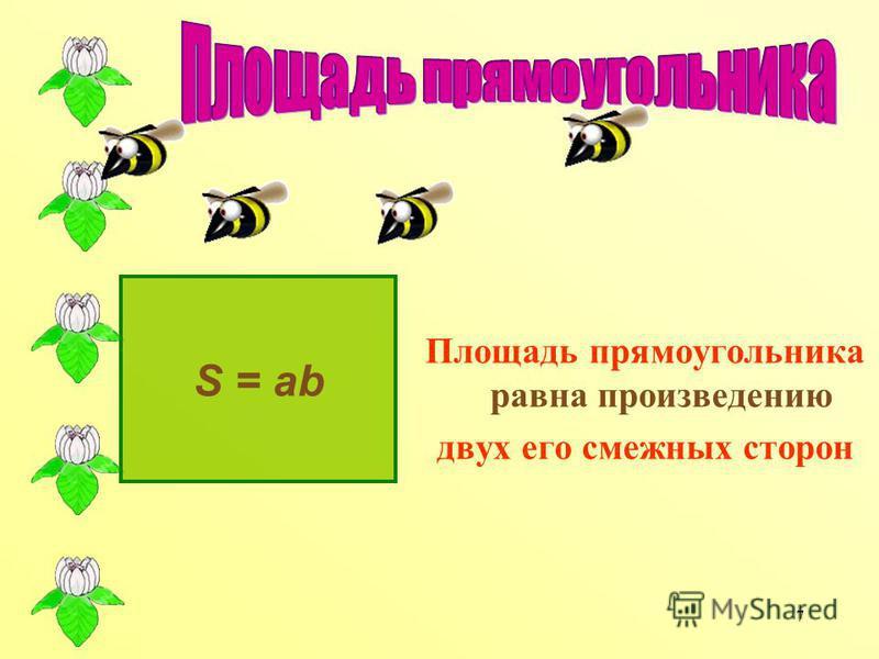 6 Имеют ли данные фигуры равные площади ? 1 1 2 2 3 3 4 4
