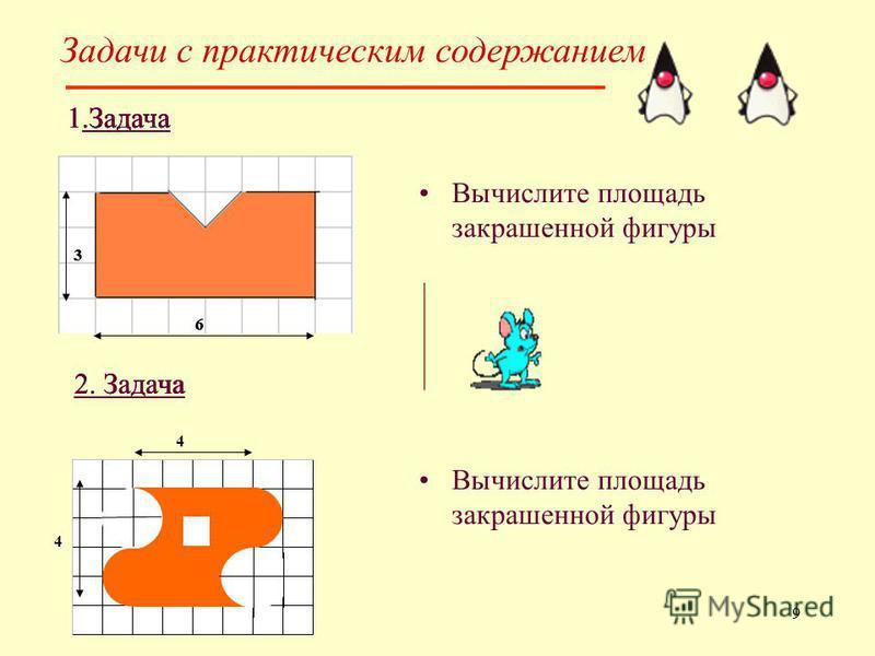8 Площадь квадрата равна квадрату его стороны S =a2