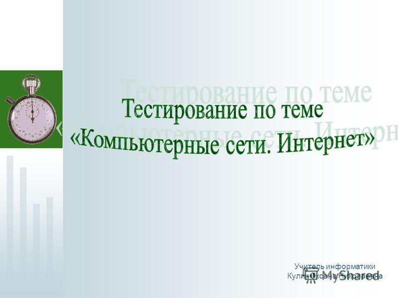 Учитель информатики Кулик Оксана Николаевна