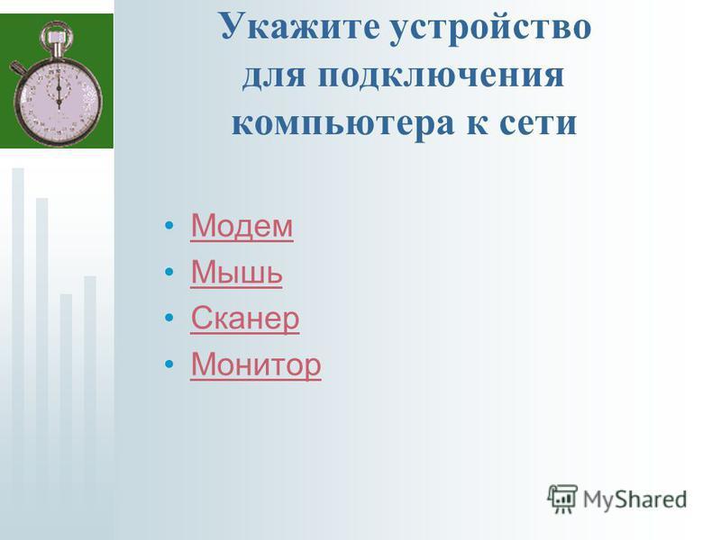 Укажите устройство для подключения компьютера к сети Модем Мышь Сканер Монитор