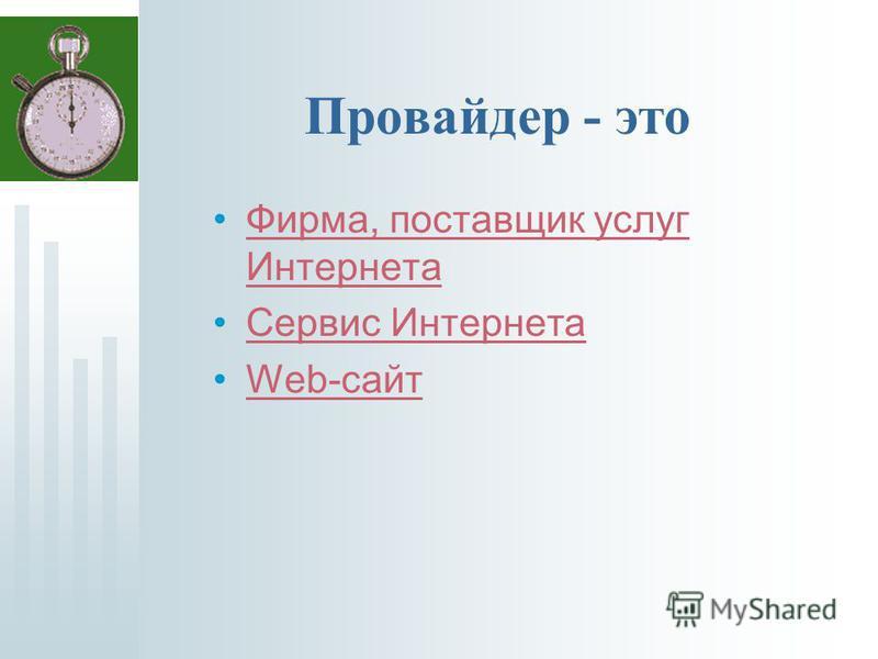 Провайдер - это Фирма, поставщик услуг Интернета Фирма, поставщик услуг Интернета Сервис Интернета Web-сайтWeb-сайт