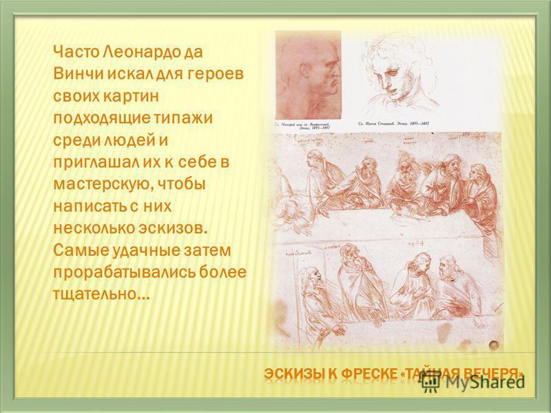 Часто Леонардо да Винчи искал для героев своих картин подходящие типажи среди людей и приглашал их к себе в мастерскую, чтобы написать с них несколько эскизов. Самые удачные затем прорабатывались более тщательно…
