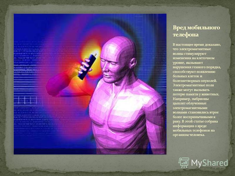 В настоящее время доказано, что электромагнитные волны стимулируют изменения на клеточном уровне, вызывают нарушения генного порядка, способствуют появлению больных клеток и болезнетворных опухолей. Электромагнитные поля также могут вызывать потерю п