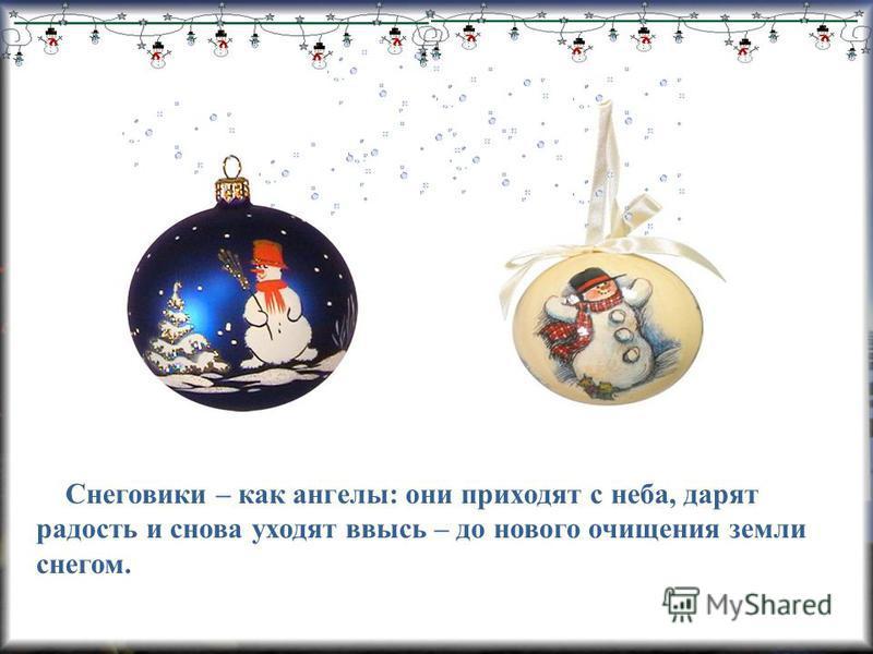 Снеговики – как ангелы: они приходят с неба, дарят радость и снова уходят ввысь – до нового очищения земли снегом.