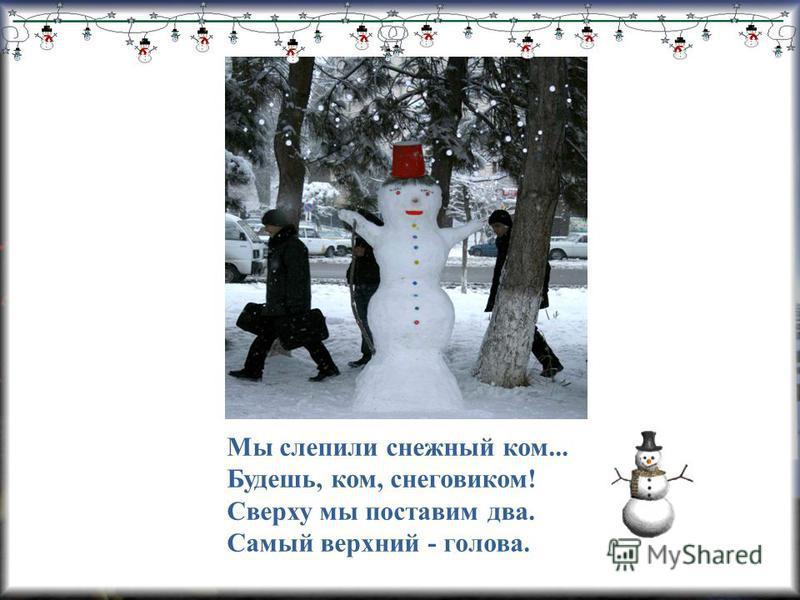 Мы слепили снежный ком... Будешь, ком, снеговиком! Сверху мы поставим два. Самый верхний - голова.