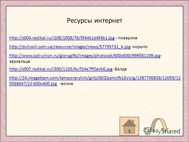 http://s004.radikal.ru/i208/1008/76/5f44b1d6f4b1.jpghttp://s004.radikal.ru/i208/1008/76/5f44b1d6f4b1. jpg - повариха http://duhvoli.com.ua/resource/images/news/57795732_b.jpghttp://duhvoli.com.ua/resource/images/news/57795732_b.jpg -корыто http://www