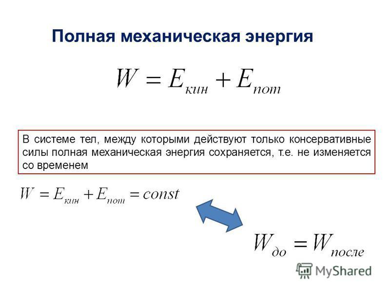 В системе тел, между которыми действуют только консервативные силы полная механическая энергия сохраняется, т.е. не изменяется со временем Полная механическая энергия