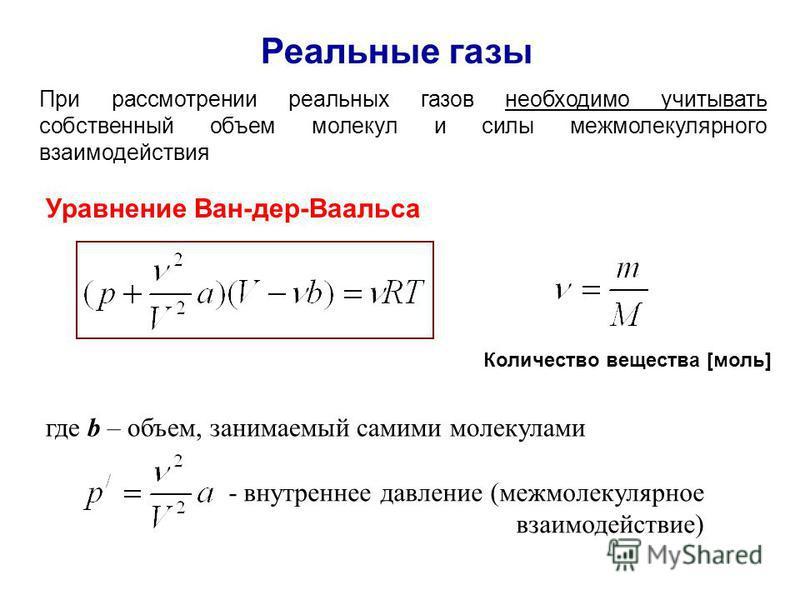 Реальные газы При рассмотрении реальных газов необходимо учитывать собственный объем молекул и силы межмолекулярного взаимодействия Уравнение Ван-дер-Ваальса где b – объем, занимаемый самими молекулами - внутреннее давление (межмолекулярное взаимодей