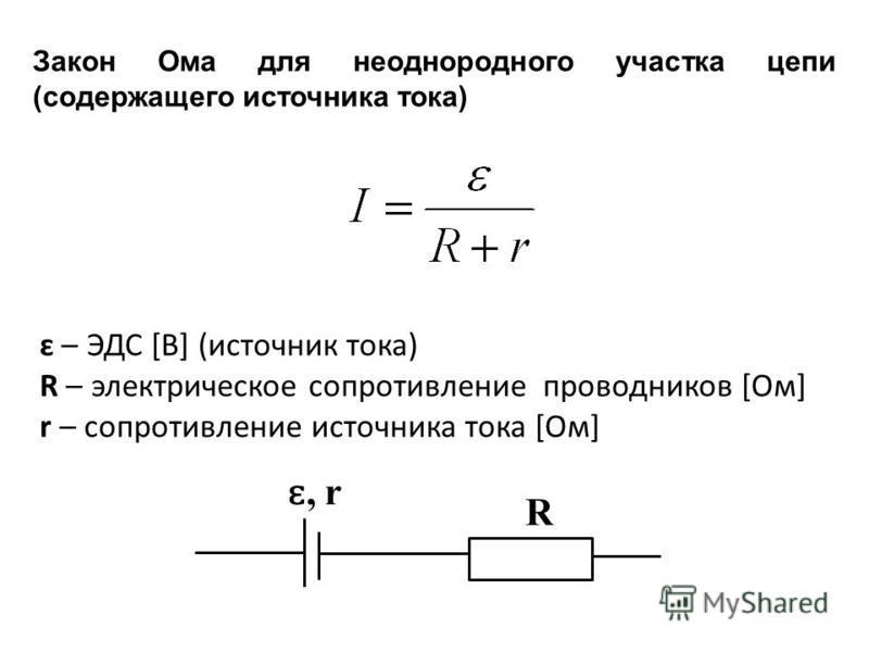 Закон Ома для неоднородного участка цепи (содержащего источника тока) ɛ – ЭДС [В] (источник тока) R – электрическое сопротивление проводников [Ом] r – сопротивление источника тока [Ом] ɛ, r R