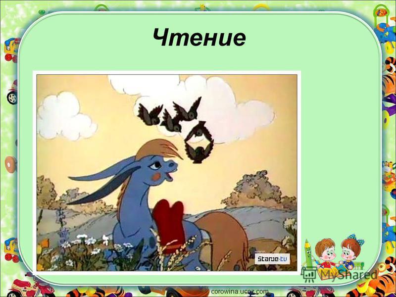 Чтение corowina.ucoz.com