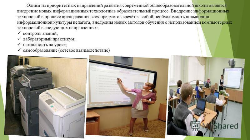 Одним из приоритетных направлений развития современной общеобразовательной школы является внедрение новых информационных технологий в образовательный процесс. Внедрение информационных технологий в процесс преподавания всех предметов влечёт за собой н