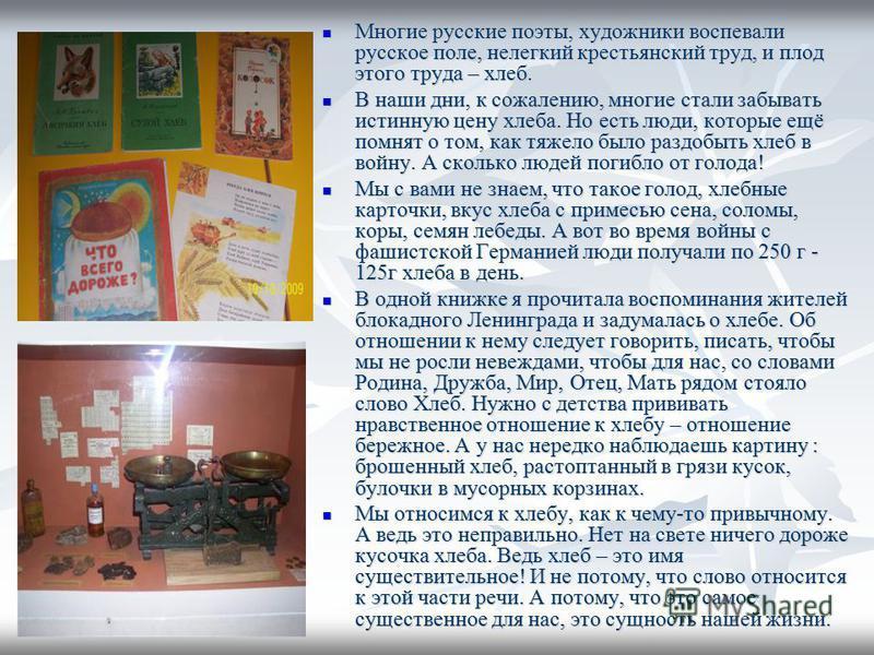 Многие русские поэты, художники воспевали русское поле, нелегкий крестьянский труд, и плод этого труда – хлеб. Многие русские поэты, художники воспевали русское поле, нелегкий крестьянский труд, и плод этого труда – хлеб. В наши дни, к сожалению, мно
