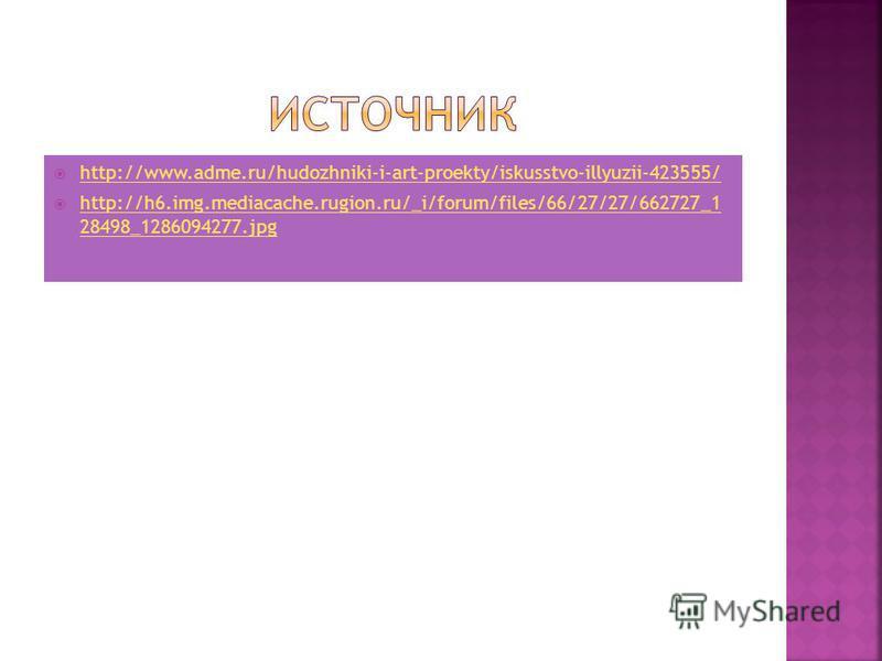 http://www.adme.ru/hudozhniki-i-art-proekty/iskusstvo-illyuzii-423555/ http://h6.img.mediacache.rugion.ru/_i/forum/files/66/27/27/662727_1 28498_1286094277. jpg http://h6.img.mediacache.rugion.ru/_i/forum/files/66/27/27/662727_1 28498_1286094277.jpg