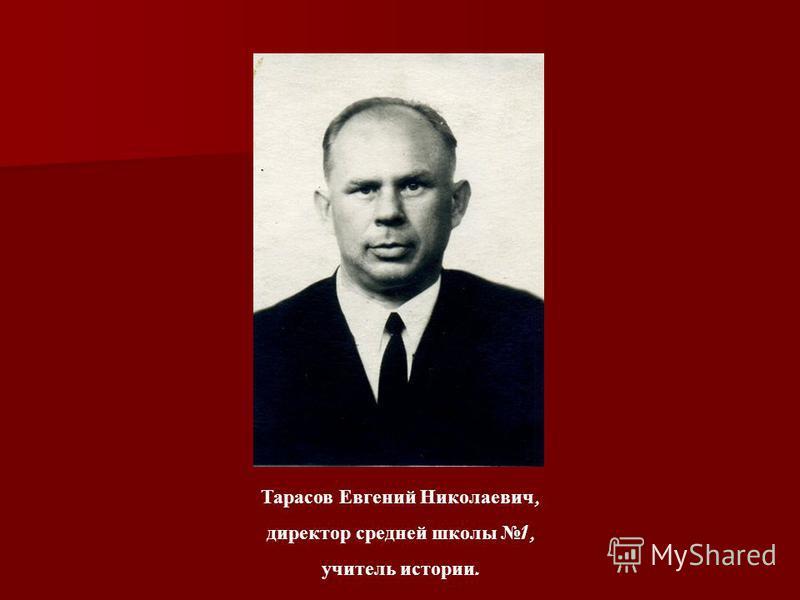 Тарасов Евгений Николаевич, директор средней школы 1, учитель истории.