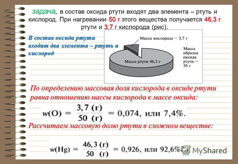 НН О А вот массу этих шариков вы можете найти в таблице химических элементов Д.И. Менделеева И так массовая доля кислорода... 16/18 =0,8889 =88,89 % (O) = Ar(O) Mr(H 2 O) 100% 0,8889*100%