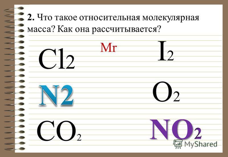 11/08/15 -Ar химических элементов Al Ba Ca Na KClSF PbCu Hg H O CB BrZn Ag Au N Si Fe I Проверка знаний: 1. Что такое относительная атомная масса?