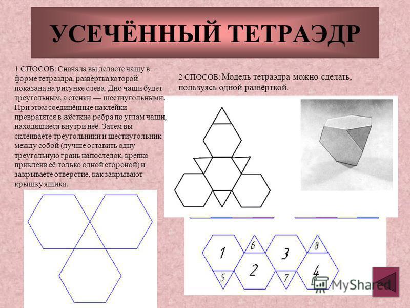 УСЕЧЁННЫЙ ТЕТРАЭДР 1 СПОСОБ: Сначала вы делаете чашу в форме тетраэдра, развёртка которой показана на рисунке слева. Дно чаши будет треугольным, а стенки шестиугольными. При этом соединённые наклейки превратятся в жёсткие ребра по углам чаши, находящ