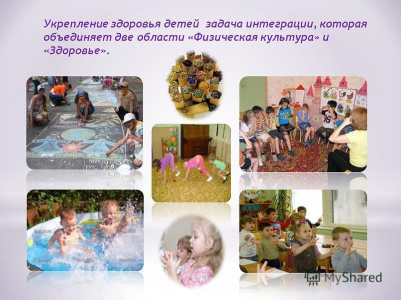 Укрепление здоровья детей задача интеграции, которая объединяет две области «Физическая культура» и «Здоровье».