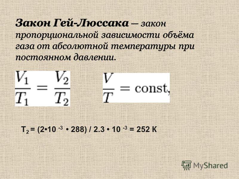 T 2 = (210 -3 288) / 2.3 10 -3 = 252 К