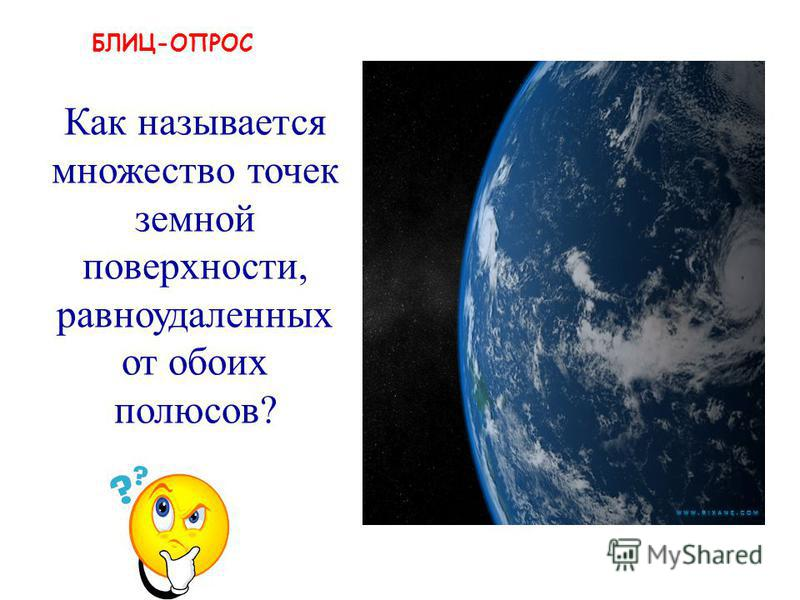 БЛИЦ-ОПРОС экватор Как называется множество точек земной поверхности, равноудаленных от обоих полюсов?