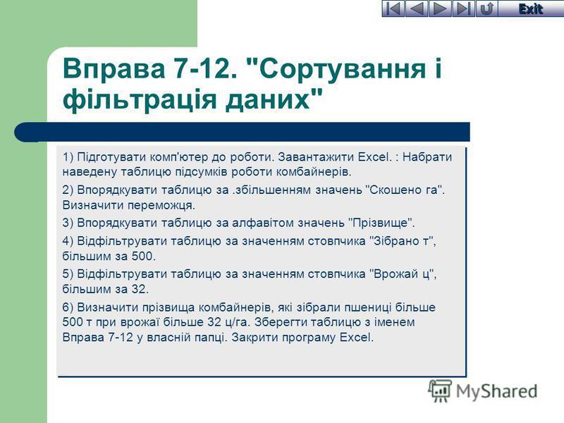 Exit Вправа 7-12.