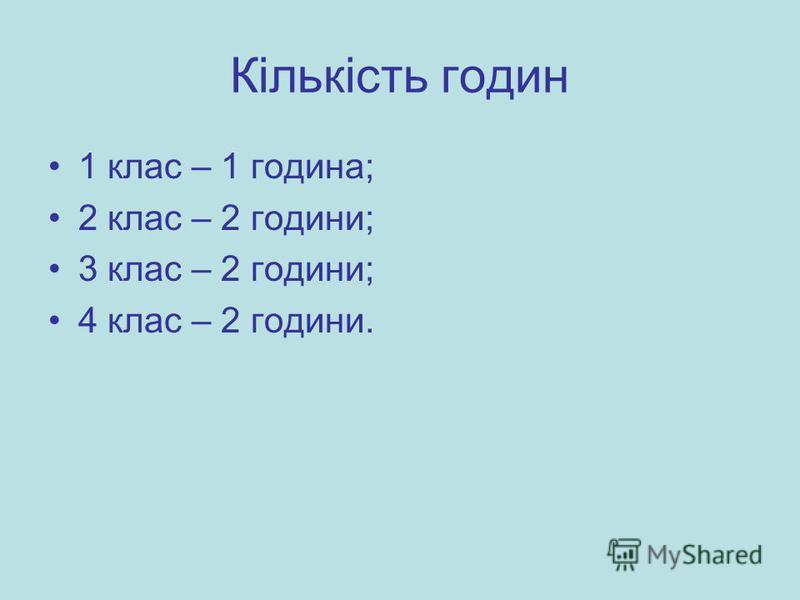 Кількість годин 1 клас – 1 година; 2 клас – 2 години; 3 клас – 2 години; 4 клас – 2 години.