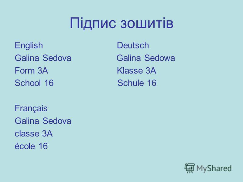 Підпис зошитів English Deutsch Galina Sedova Galina Sedowa Form 3A Klasse 3A School 16 Schule 16 Français Galina Sedova classe 3A école 16