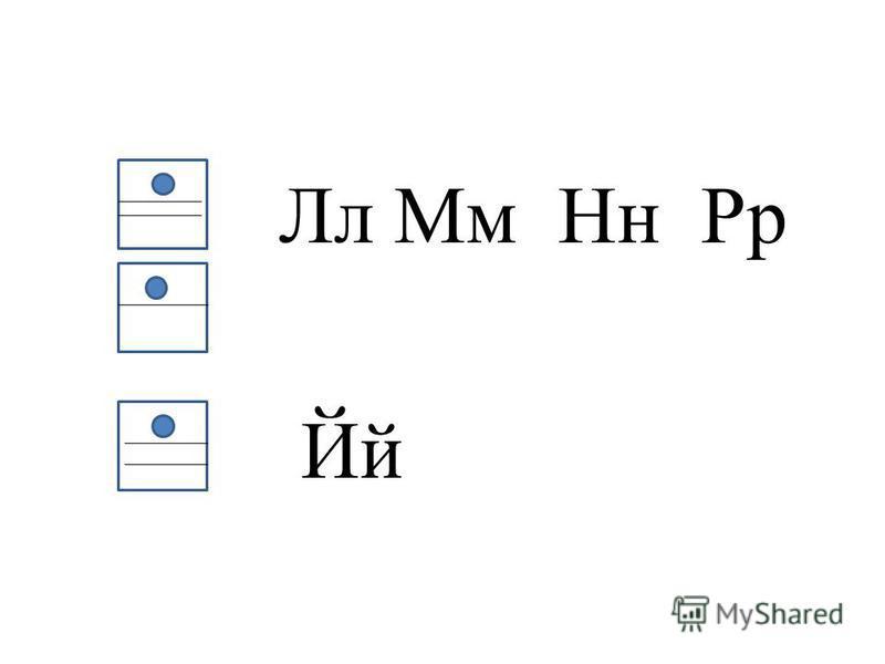 Лл Мм Нн Рр Йй