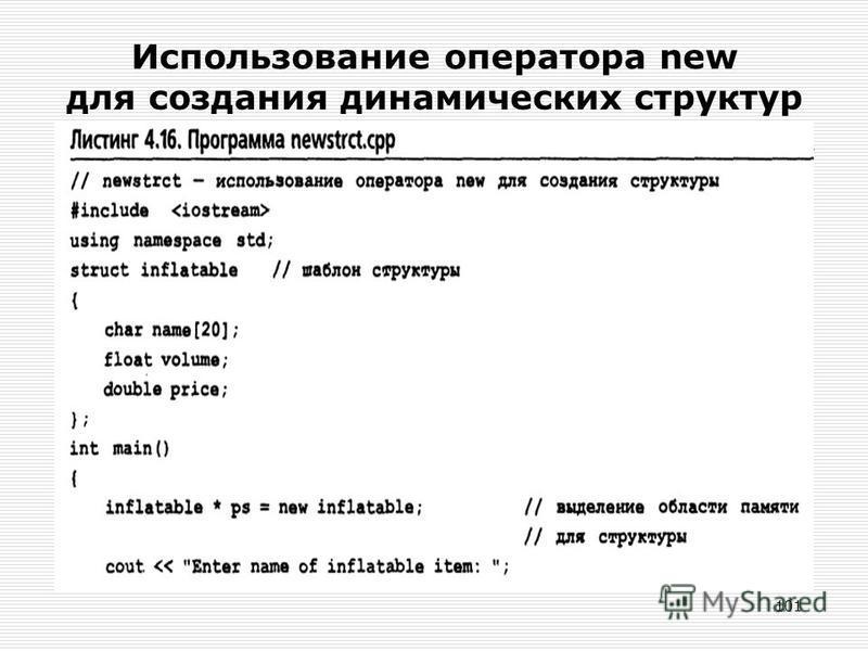 101 Использование оператора new для создания динамических структур