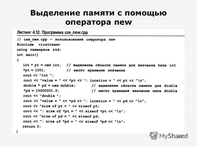 40 Выделение памяти с помощью оператора new