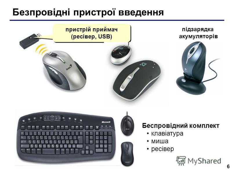 6 Безпровідні пристрої введення пристрій приймач (ресівер, USB) Беспровідний комплект клавіатура миша ресівер підзарядка акумуляторів