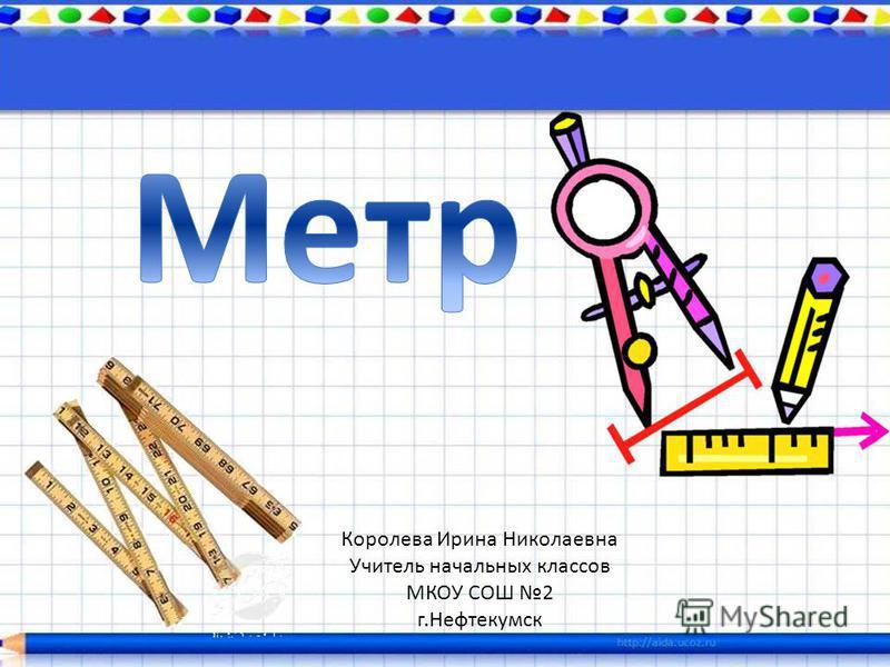 Королева Ирина Николаевна Учитель начальных классов МКОУ СОШ 2 г.Нефтекумск