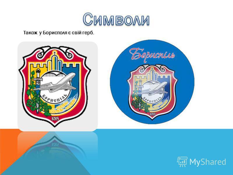 Також у Борисполя є свій герб.