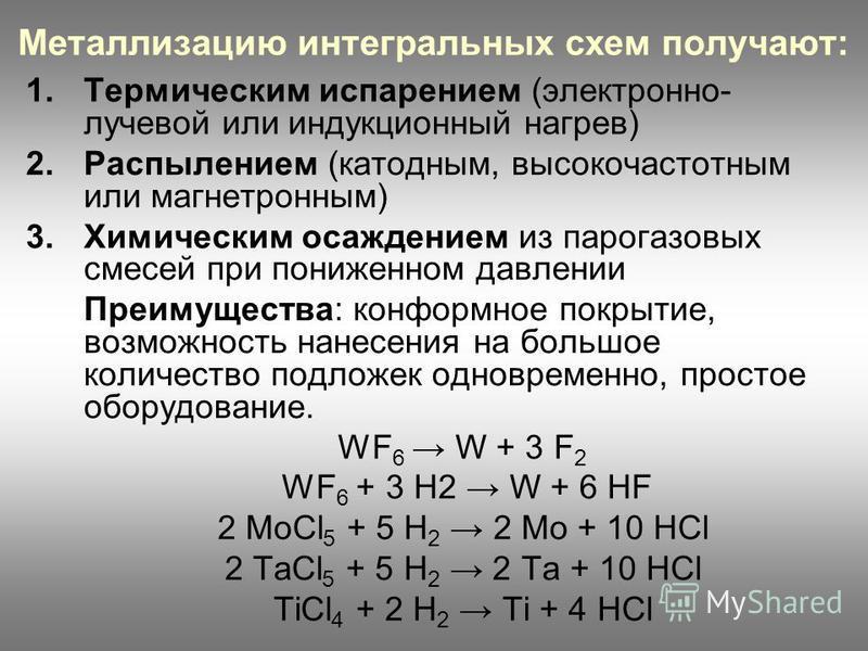 Металлизацию интегральных схем получают: 1. Термическим испарением (электронно- лучевой или индукционный нагрев) 2. Распылением (катодным, высокочастотным или магнетронным) 3. Химическим осаждением из парогазовых смесей при пониженном давлении Преиму