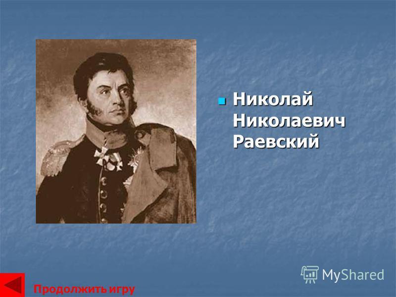 Николай Николаевич Раевский Николай Николаевич Раевский Продолжить игру