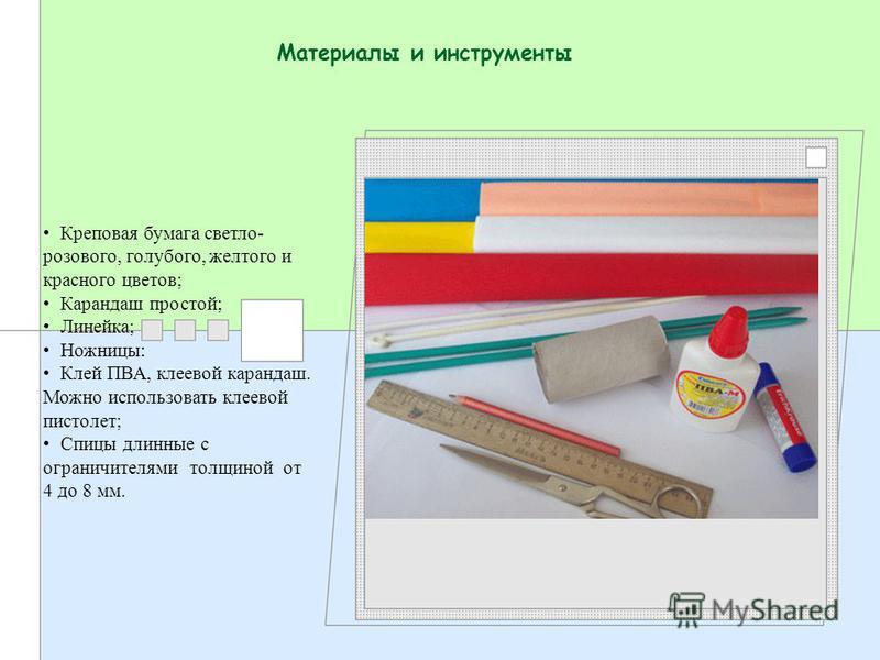 your subtitle goes here Креповая бумага светло- розового, голубого, желтого и красного цветов; Карандаш простой; Линейка; Ножницы: Клей ПВА, клеевой карандаш. Можно использовать клеевой пистолет; Спицы длинные с ограничителями толщиной от 4 до 8 мм.